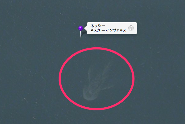 Apple Nessie 02