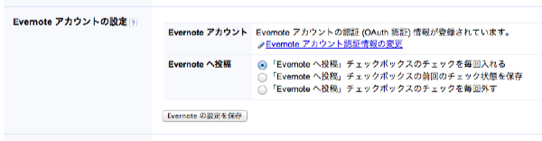 Evernote hatenabookmark 02