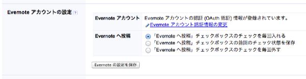 Evernote hatenabookmark 02