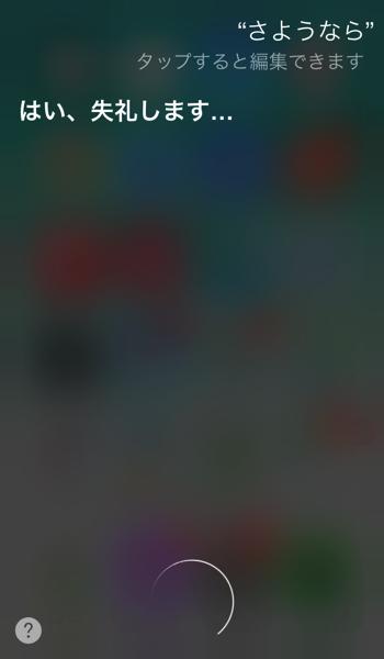 Goodbye! Siri.png