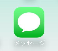 iPhone メッセージアプリ