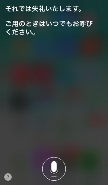 Siri 終了