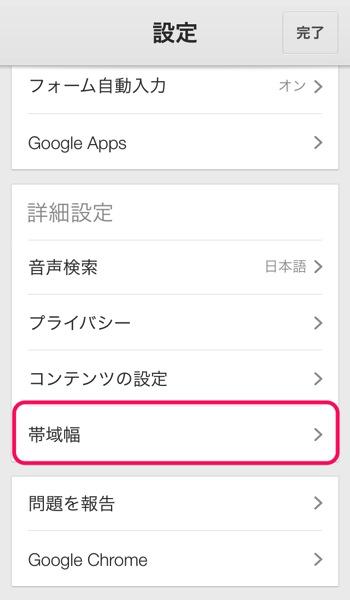 IPhone Chrome Bandwidth 01