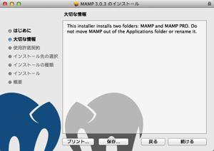 mamp install 01