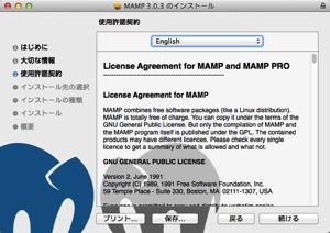 mamp install 02