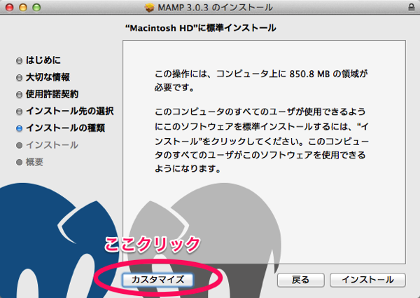 mamp install 03