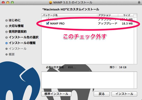 mamp install 04