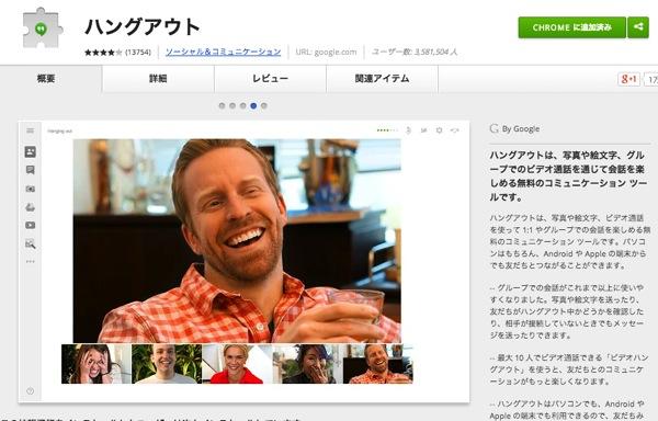 Google Hangouts Message 02
