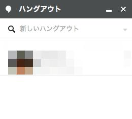 Google Hangouts Message 04