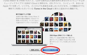 iTunes Match On