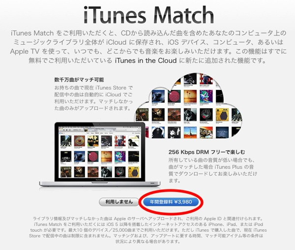 ITunes Match On 02
