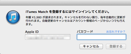 ITunes Match On 03