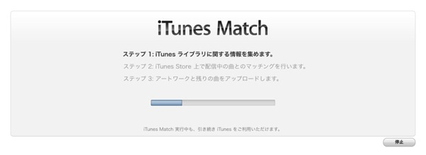ITunes Match On 04