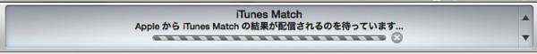 ITunes Match On 05