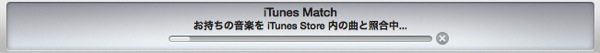 ITunes Match On 06