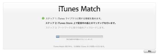 ITunes Match On 07