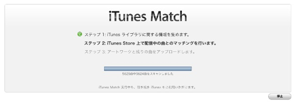 ITunes Match On 08