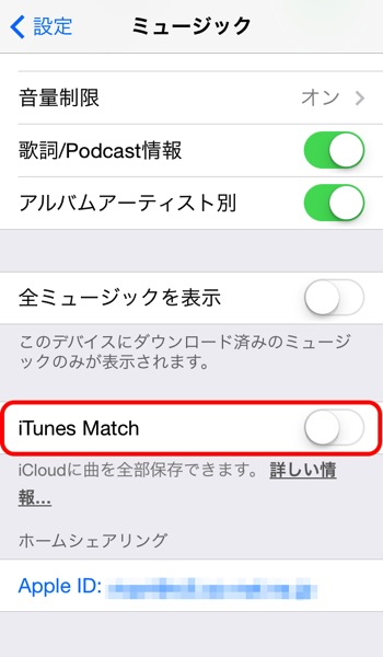 ITunes Match On iPhone 02