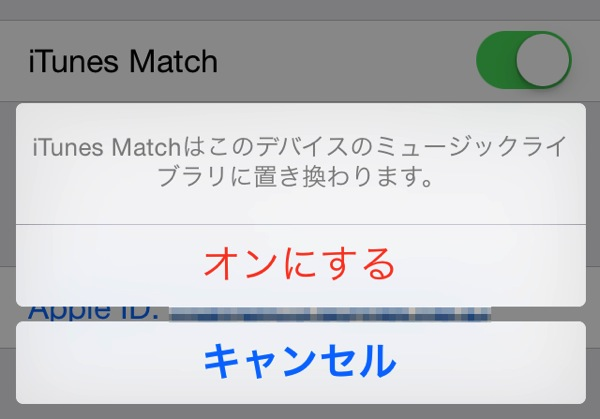 ITunes Match On iPhone 03