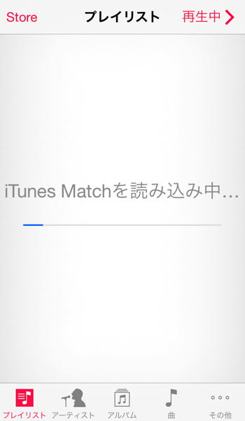 ITunes Match On iPhone 04