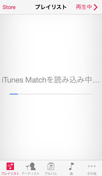 ITunes Match On iPhone 04