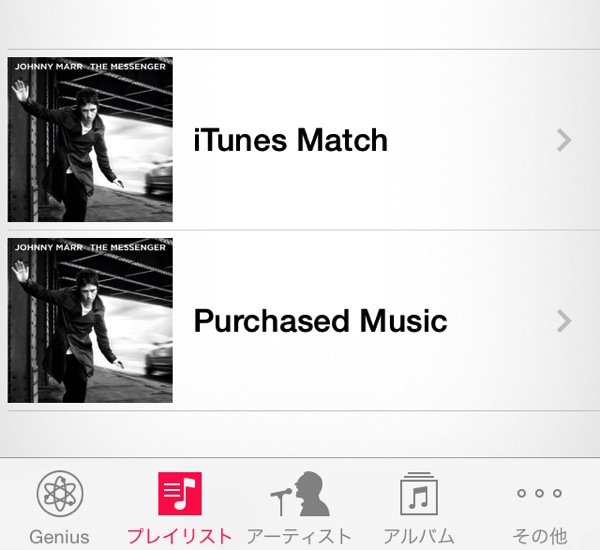 ITunes Match On iPhone 05