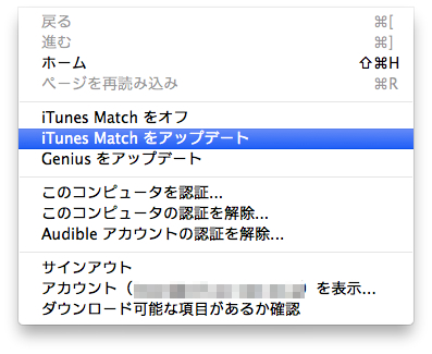 ITunes Match Sync Plays 03