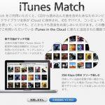 iTunes_Match.jpg