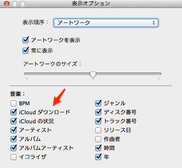 Itunes match step2trouble step3 01