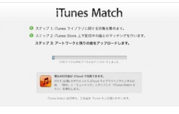 itunes-match-step2trouble-step3-04.jpg