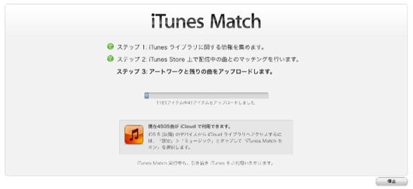 Itunes match step2trouble step3 04