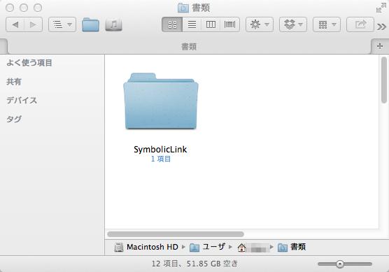 Symbolic link 01