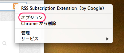 RSS Subscription Extension 02