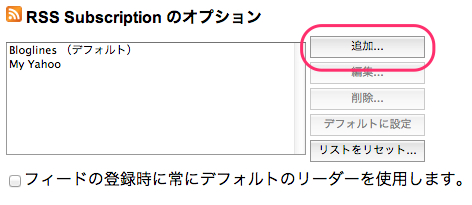 RSS Subscription Extension 03