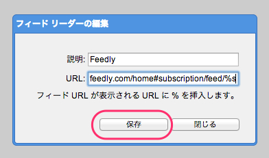 RSS Subscription Extension 05