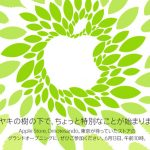 apple-store-omotesando-open