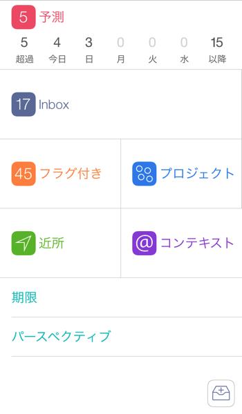 OmniFocus home iphone 01
