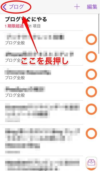 OmniFocus home iphone 02