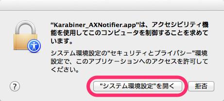 Karabiner 03 AXNotifier Accessibility