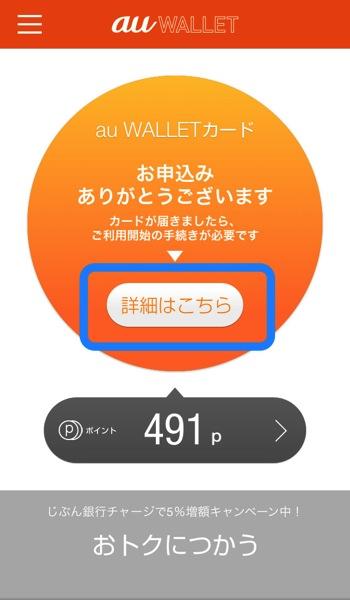Au wallet card 01