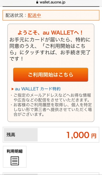Au wallet card 03