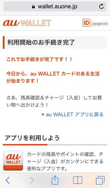 Au wallet card 04