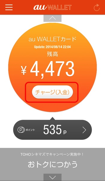 Au wallet charge 01