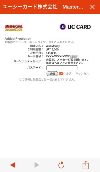 Au wallet charge 04