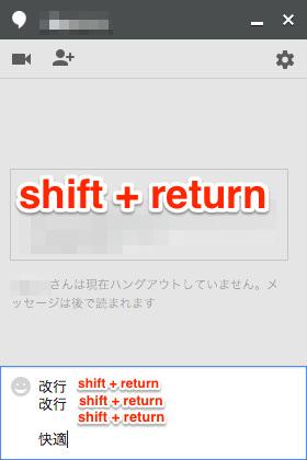 Google hangouts message new line