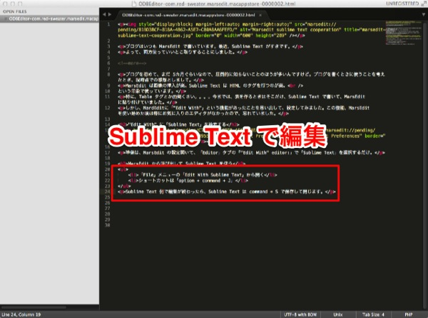 Marsedit sublime text cooperation sublimeText 02