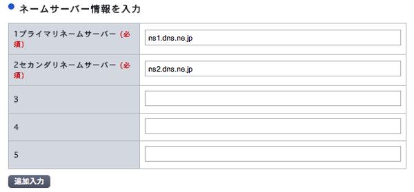 Name server 03