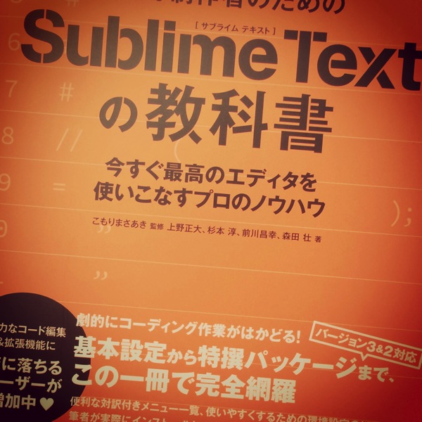 Sublime text textbook