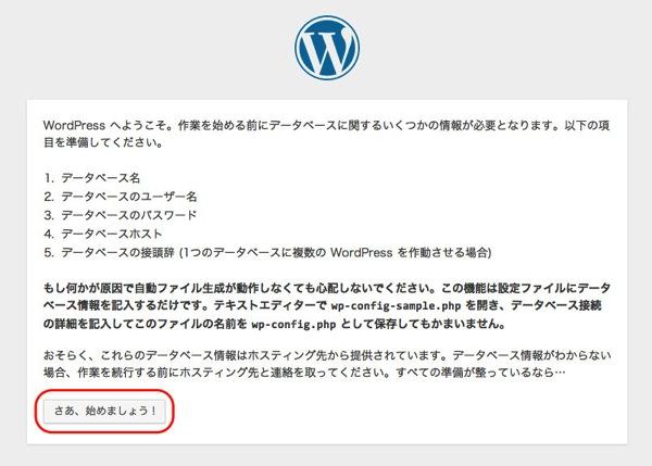 Wordpress instal 02