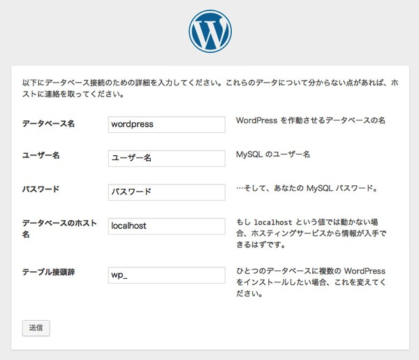 Wordpress instal 03